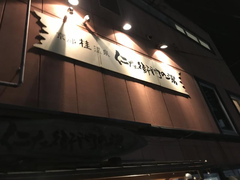 京都桂温泉 仁左衛門の湯 写真