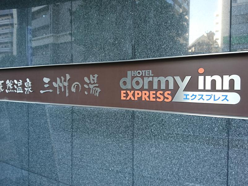 ドーミーインEXPRESS三河安城 写真ギャラリー1