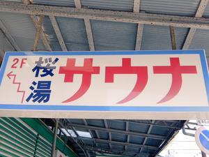 桜湯サウナ 写真