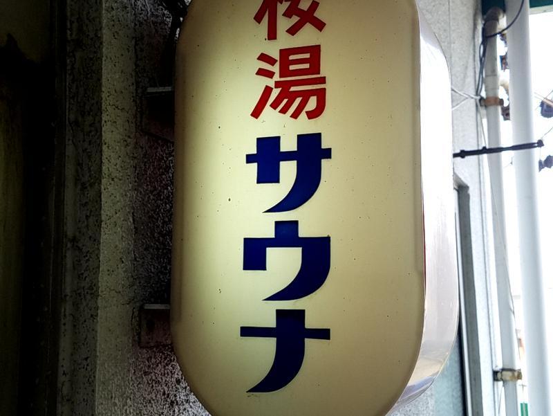 桜湯サウナ 写真ギャラリー1