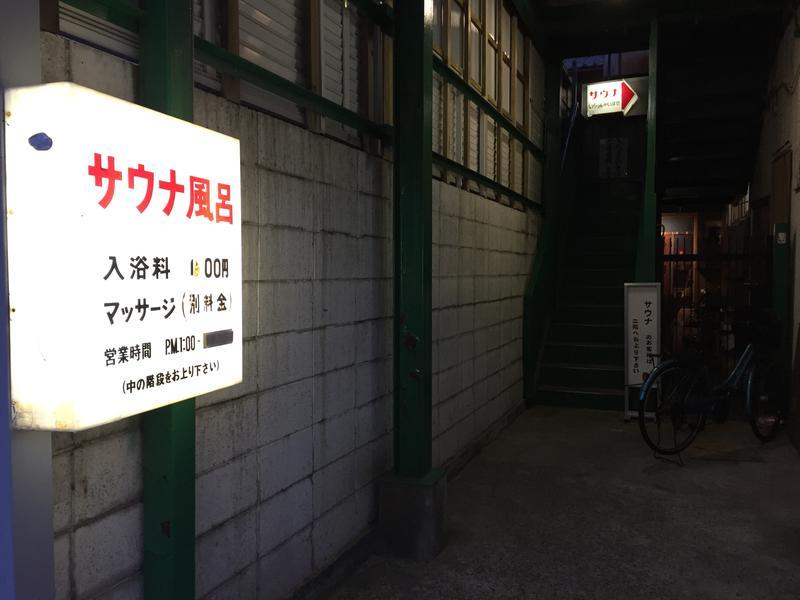 桜湯サウナ 写真ギャラリー3