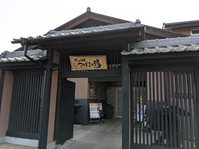 ノン子さんの水口温泉つばきの湯のサ活写真