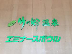竹の郷温泉 ホテル京都エミナース 写真