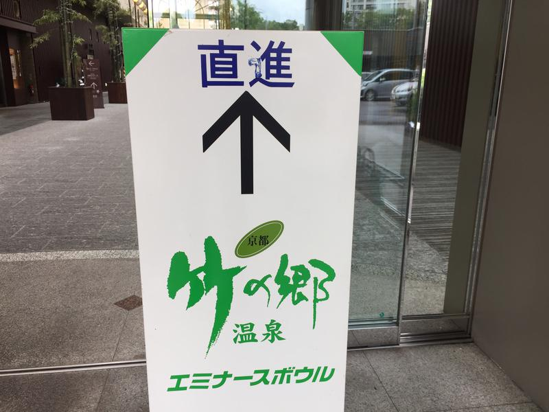 竹の郷温泉 ホテル京都エミナース 写真ギャラリー3