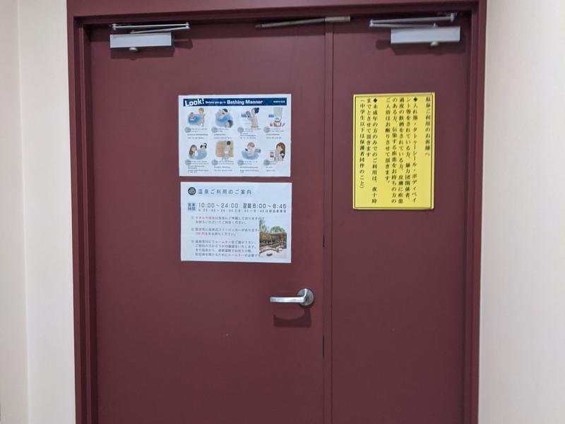 竹の郷温泉 ホテル京都エミナース ホテルから温泉に抜ける扉