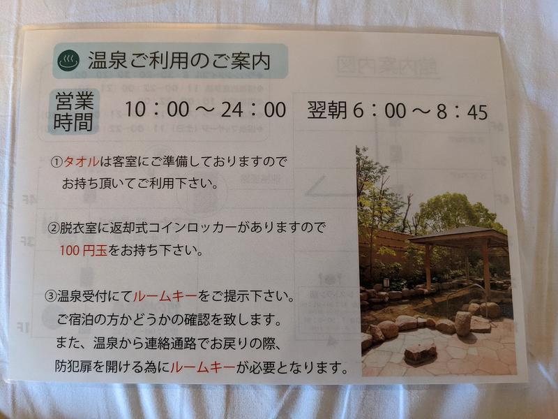 竹の郷温泉 ホテル京都エミナース 写真ギャラリー6
