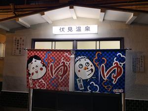 伏見温泉 写真
