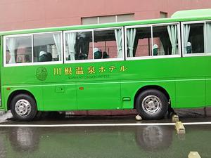 大井川鐵道 川根温泉ホテル 写真