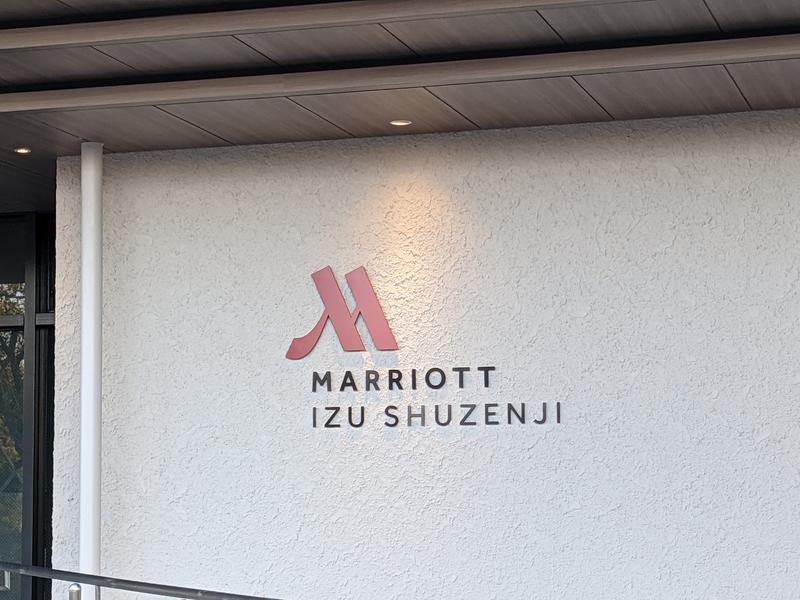 伊豆マリオットホテル修善寺 写真
