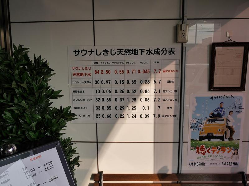 サウナしきじ 写真ギャラリー2