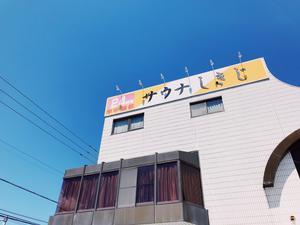 サウナしきじ 写真