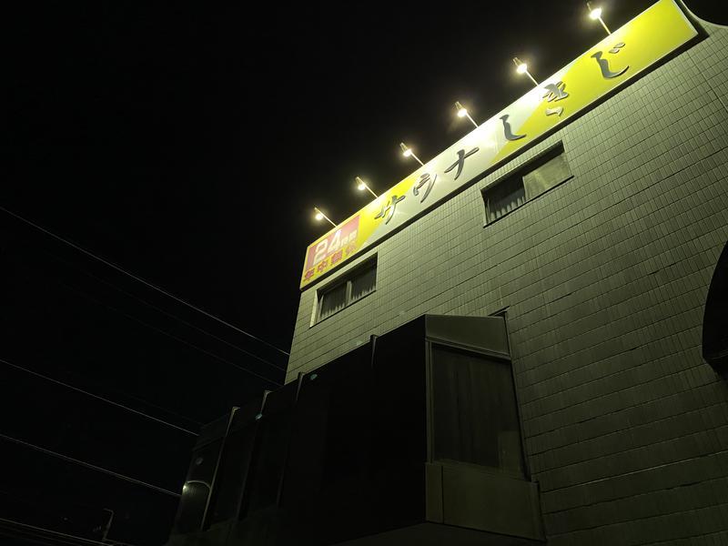 サウナしきじ 写真ギャラリー6