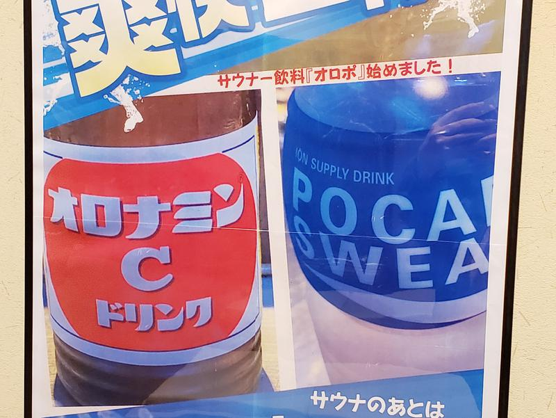 スーパー銭湯 ふろ屋 オロポは500円