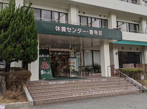 姫路市休養センター 香寺荘 写真