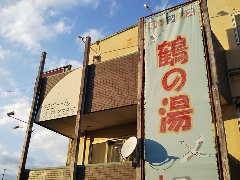 鶴の湯 写真ギャラリー1