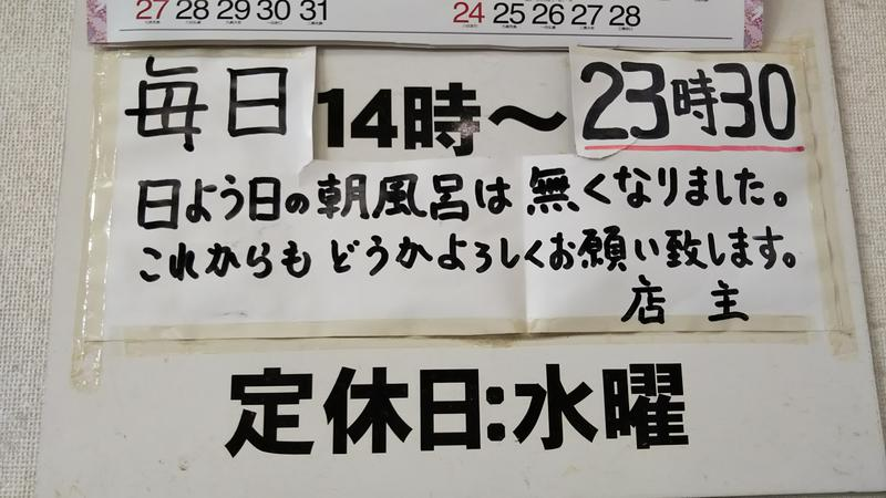 みやびんさんの鶴の湯のサ活写真