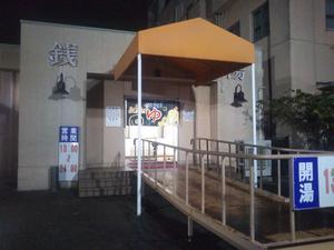 亀崎の湯 写真