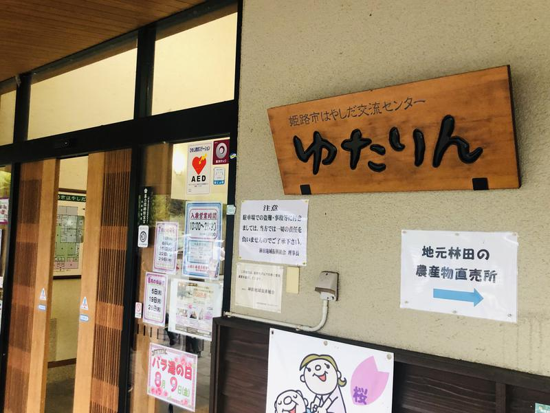 姫路市はやしだ交流センター ゆたりん 写真ギャラリー2