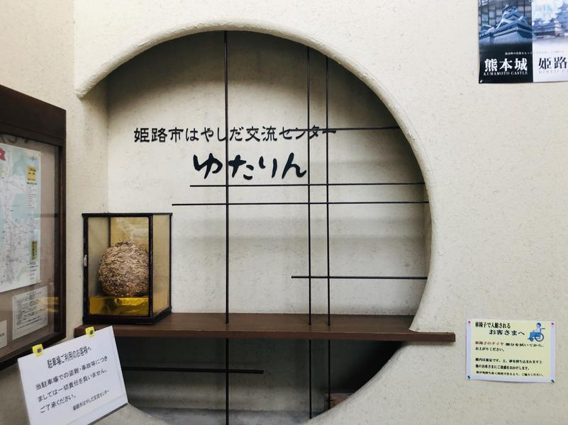 姫路市はやしだ交流センター ゆたりん 写真ギャラリー3