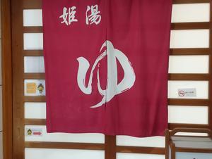 美又温泉国民保養センター 写真