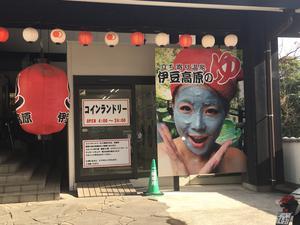 立ち寄り温泉 伊豆高原の湯 写真