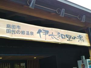 田代の郷温泉 伊太和里の湯 写真