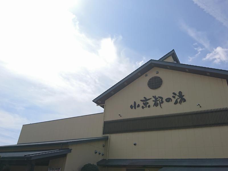 癒しの里 小京都の湯 写真