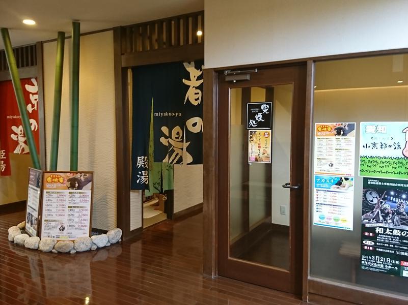 癒しの里 小京都の湯 写真ギャラリー1
