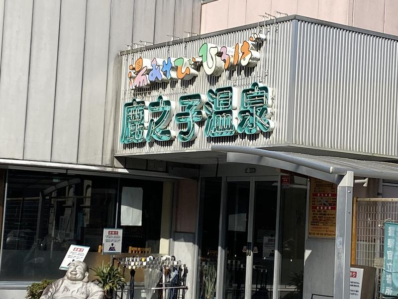 鹿之子温泉かのこの湯 写真ギャラリー2