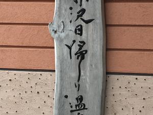 赤沢日帰り温泉館 写真