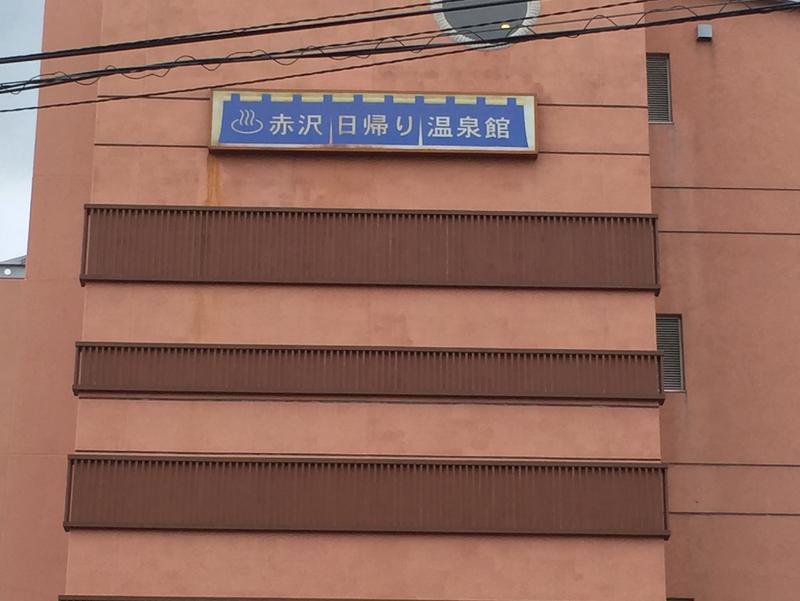 赤沢日帰り温泉館 写真ギャラリー2