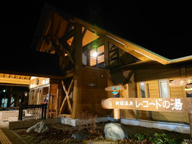 新冠温泉 レ・コードの湯 ホテルヒルズ 写真ギャラリー1