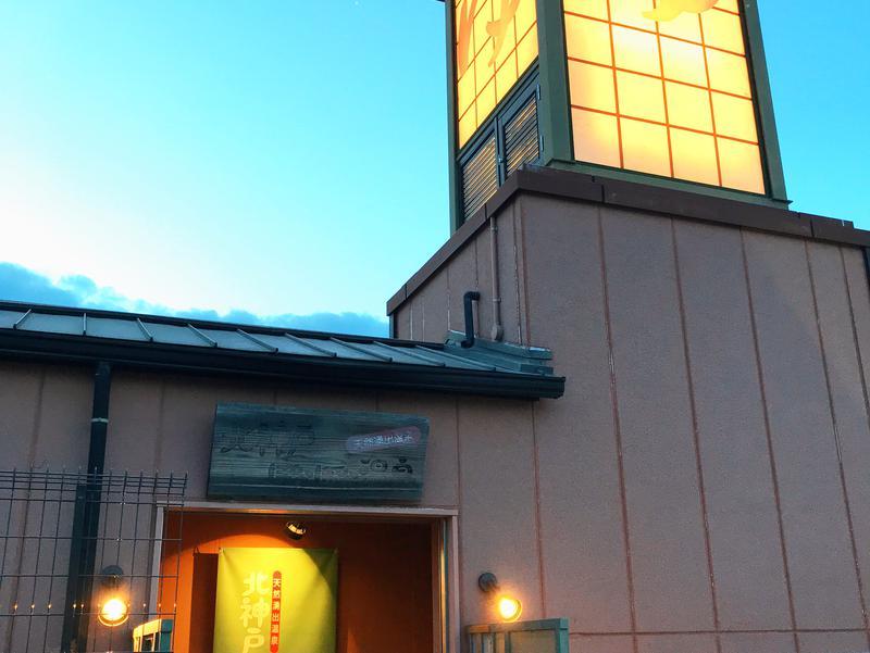 北神戸ぽかぽか温泉 写真ギャラリー1