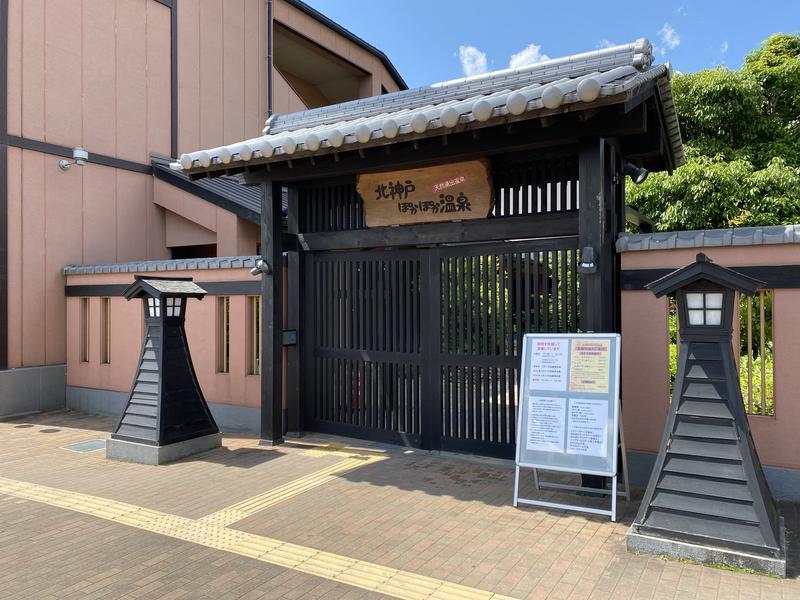 北神戸ぽかぽか温泉 写真ギャラリー3