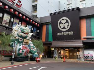 大江戸温泉物語 箕面観光ホテル 箕面温泉スパーガーデン 写真