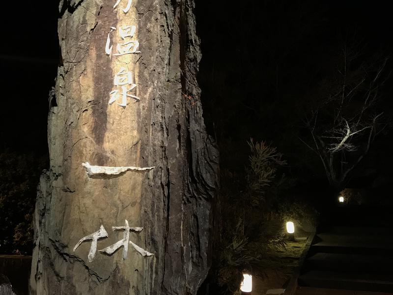 上方温泉一休京都本館 写真ギャラリー1