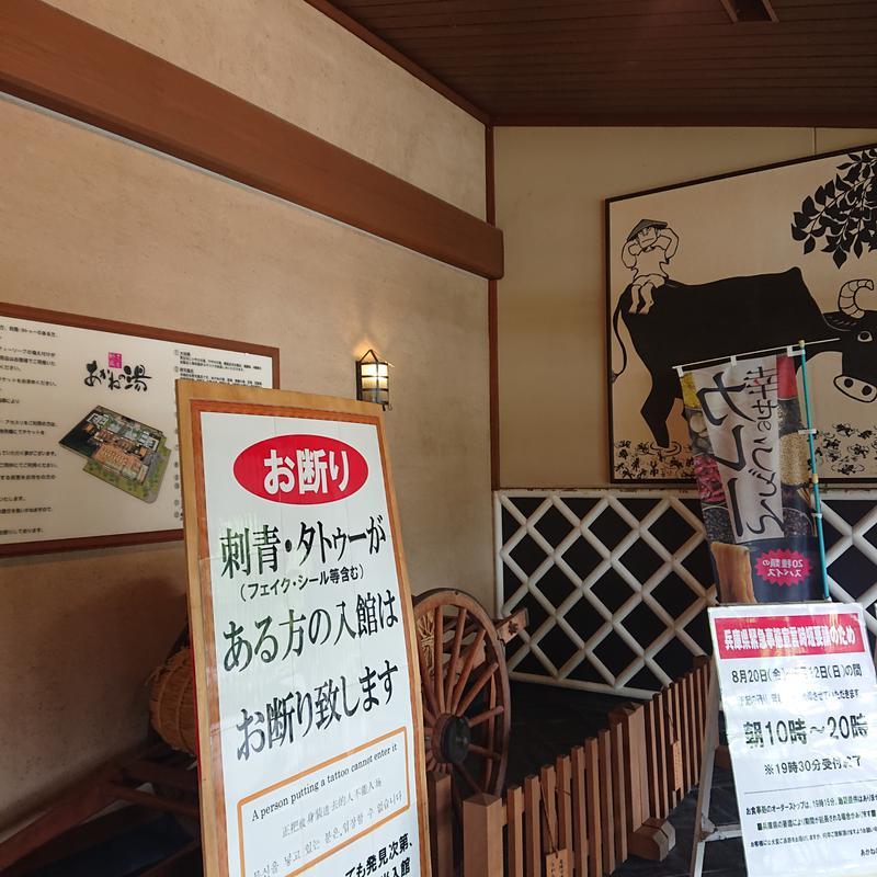 りきあさんの野天風呂 あかねの湯 龍野店のサ活写真