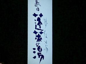 島田蓬莱の湯 写真