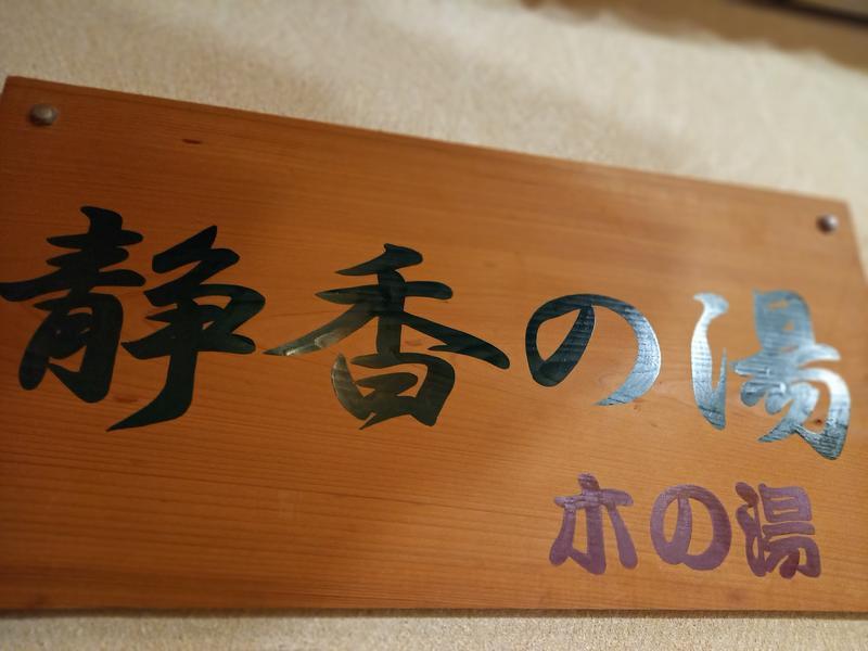 島田蓬莱の湯 写真ギャラリー6