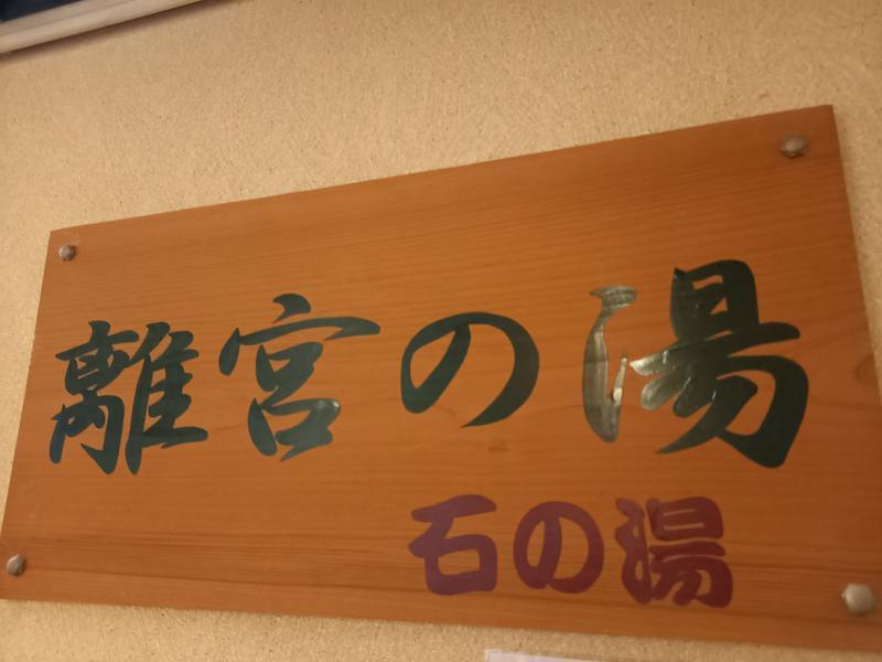 島田蓬莱の湯 写真ギャラリー5