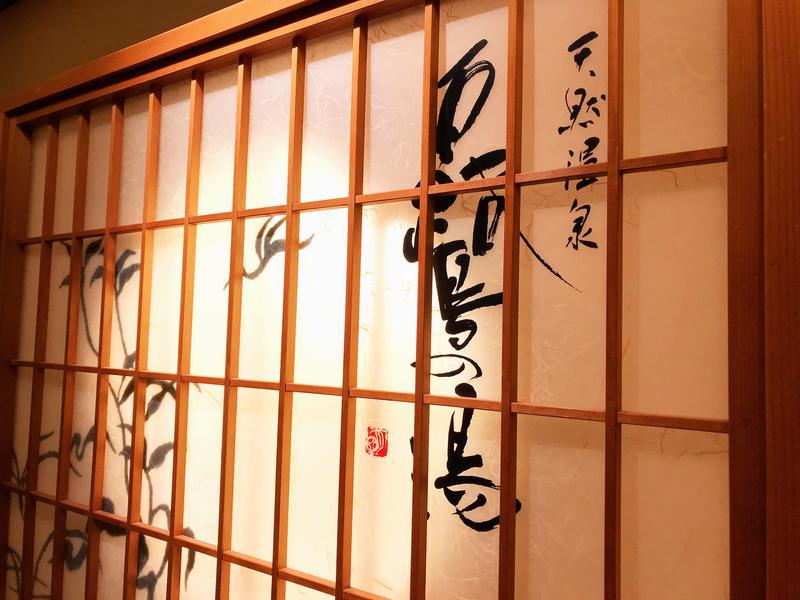 白鷺の湯 ドーミーイン姫路 写真