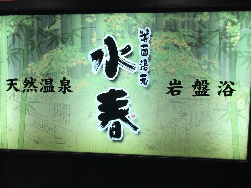 箕面湯元 水春 写真ギャラリー1