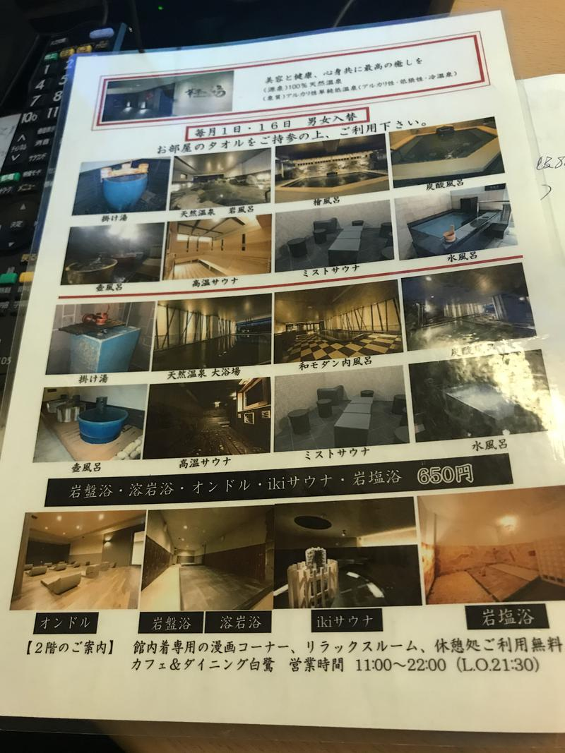 水風呂ダイブ!さんの姫路キャッスルグランヴィリオホテル 華楽の湯のサ活写真