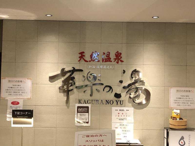 姫路キャッスルグランヴィリオホテル 華楽の湯 写真