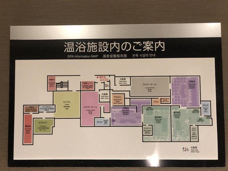 姫路キャッスルグランヴィリオホテル 華楽の湯 写真ギャラリー3