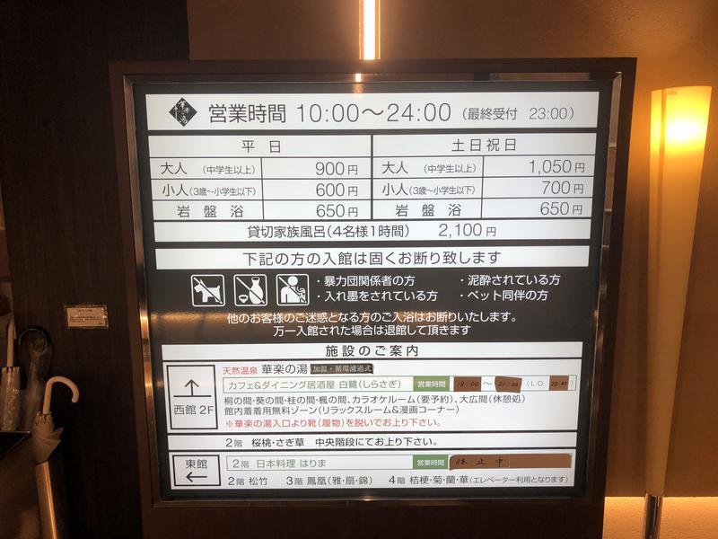 姫路キャッスルグランヴィリオホテル 華楽の湯 写真ギャラリー4