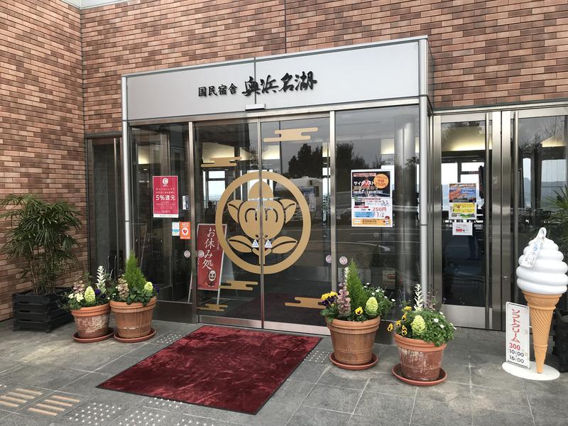 国民宿舎 奥浜名湖 写真