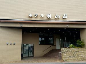 ホテル明山荘 写真