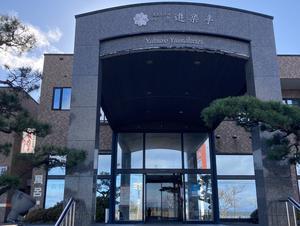 温泉ホテル 八雲遊楽亭 写真