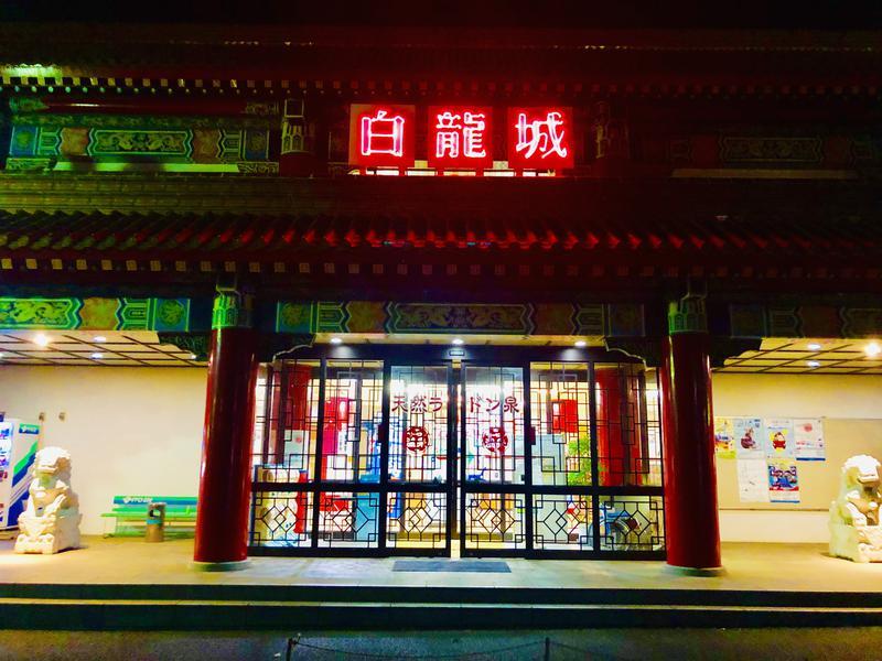 道の駅(海の駅) あいおい白龍城 写真